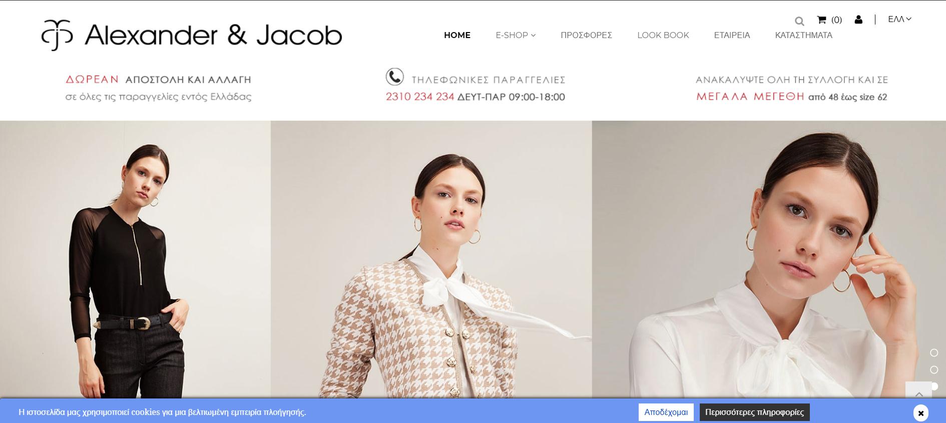 Γυναικεία ρούχα Alexander & Jacob