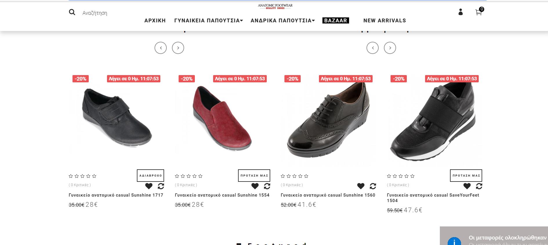 Γυναικεία παπούτσια Anatomic-footwear
