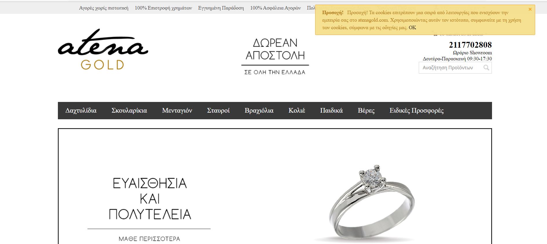 Κοσμήματα Atena Gold