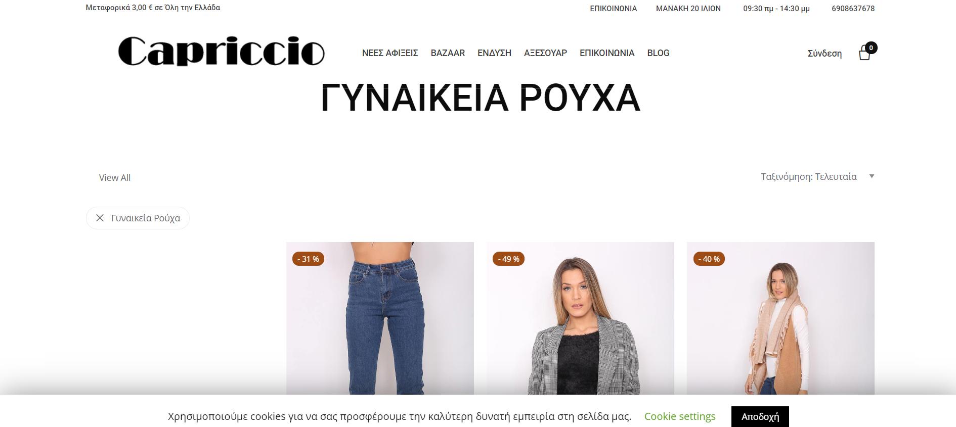Γυναικεία ρούχα Capriccio