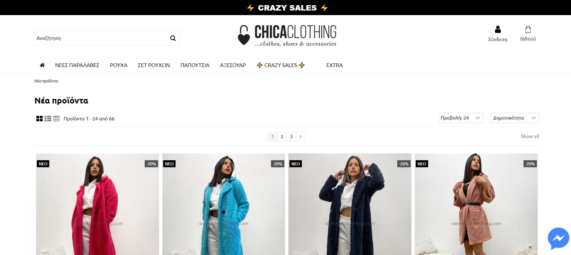 Γυναικεία ρούχα Chica Clothing