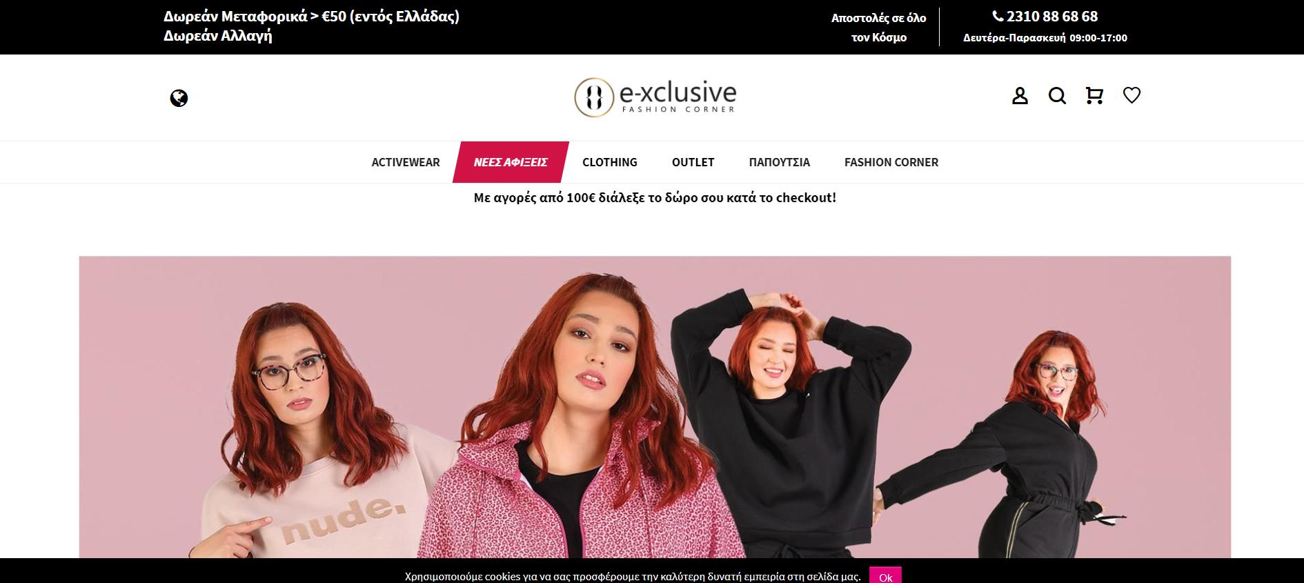 Γυναικεία ρούχα E-xclusive