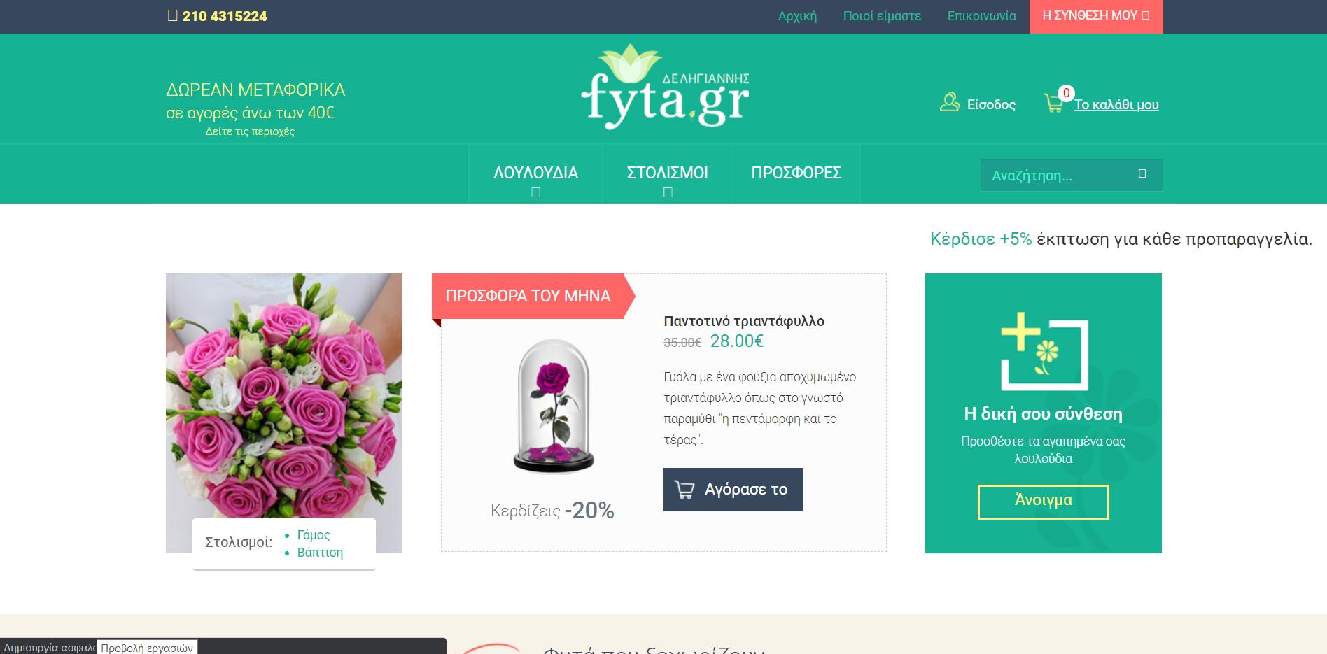 Λουλούδια fyta.gr