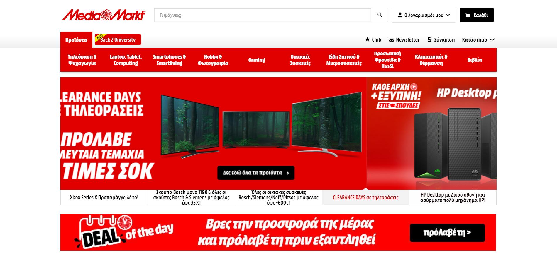 Media Markt Αναλώσιμα Υπολογιστών