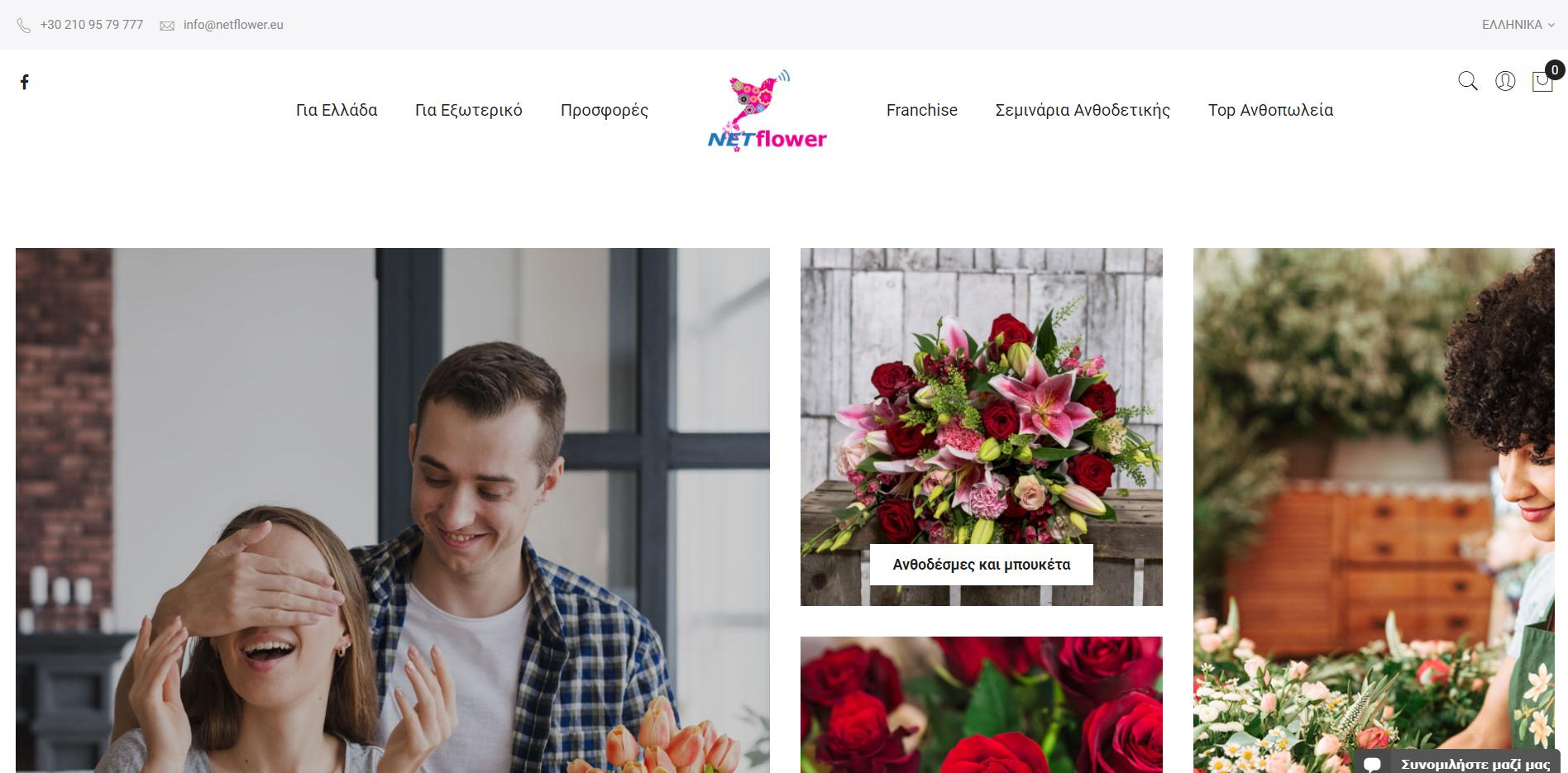 Λουλούδια NETflower